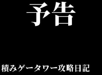 f:id:mitsumamegamer:20180523205018j:plain