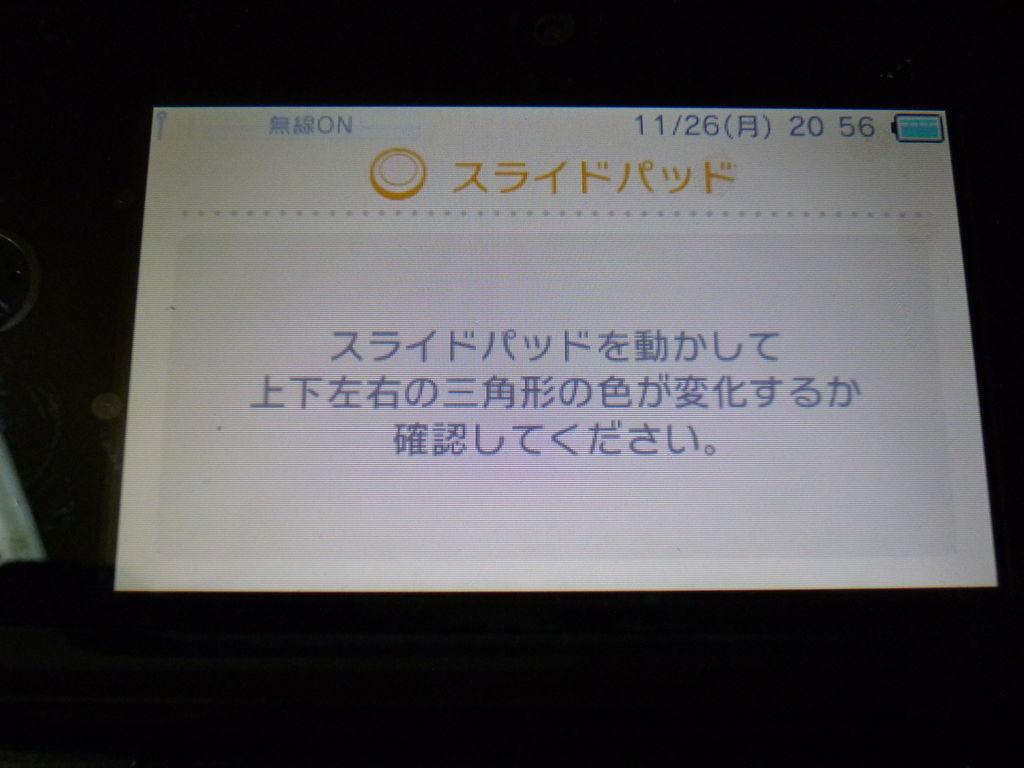 f:id:mitsumamegamer:20181126213713j:plain