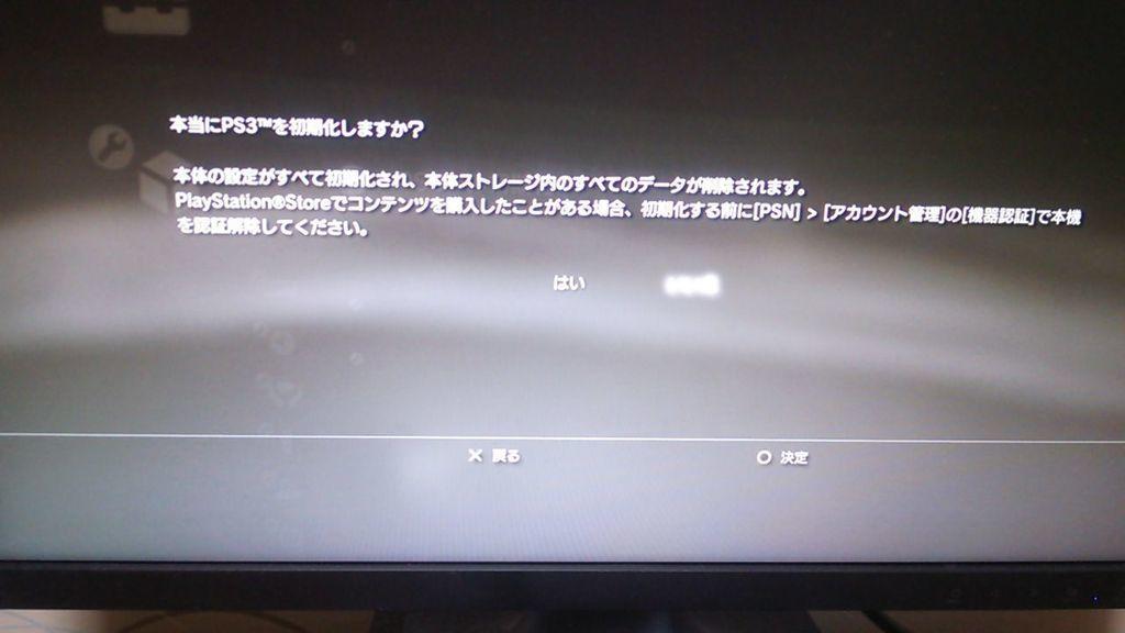 f:id:mitsumamegamer:20181230234915j:plain