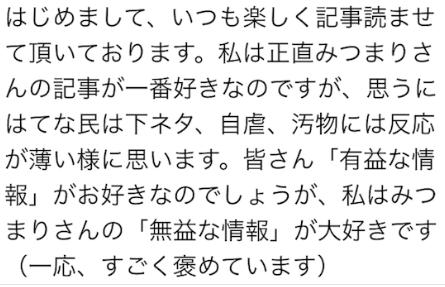 f:id:mitsumari_blog:20170619161529p:plain