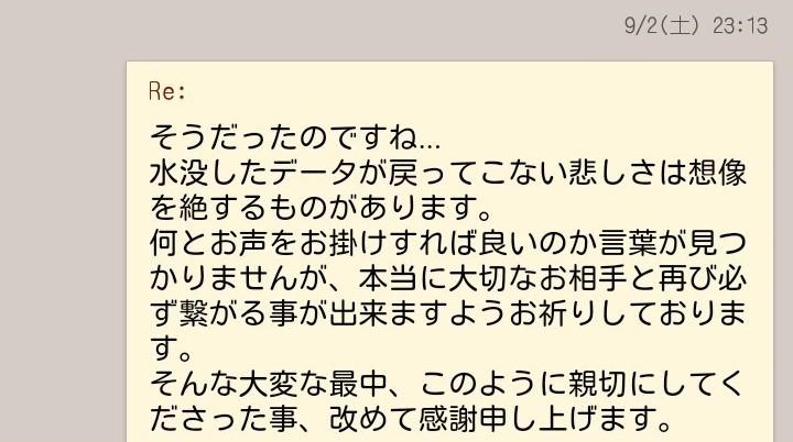 f:id:mitsumari_blog:20170904233515j:plain