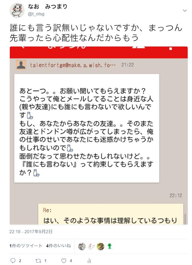 f:id:mitsumari_blog:20170905003416p:plain