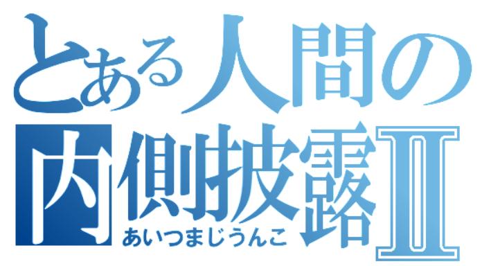 f:id:mitsumari_blog:20180212185535p:plain