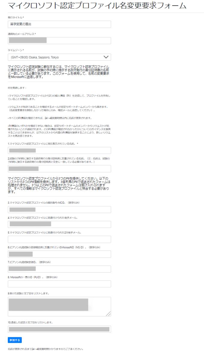 f:id:mitsunooon:20210330135623p:plain