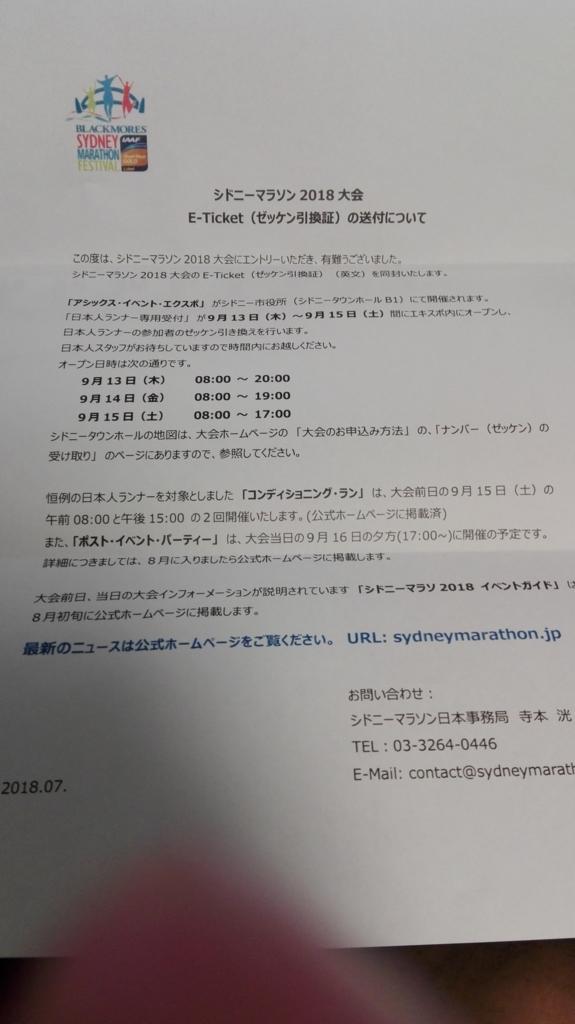 f:id:mitsuo716:20180711213009j:plain