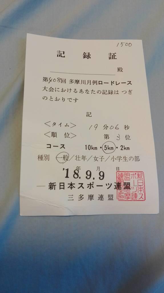 f:id:mitsuo716:20180909225251j:plain