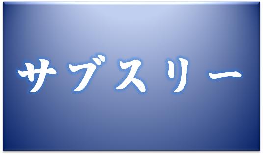 f:id:mitsuo716:20190127171443p:plain