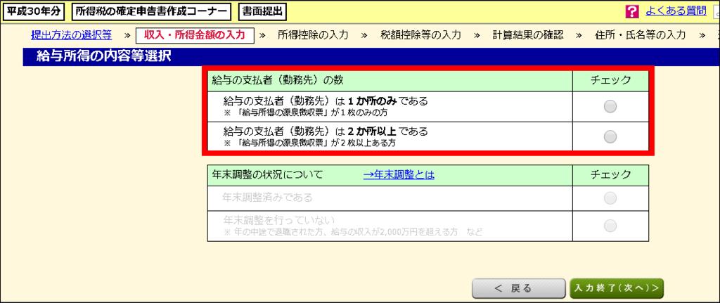 f:id:mitsuo716:20190224201248p:plain