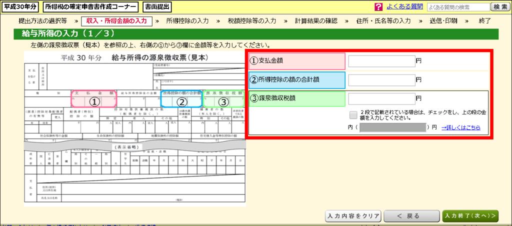 f:id:mitsuo716:20190224201849p:plain