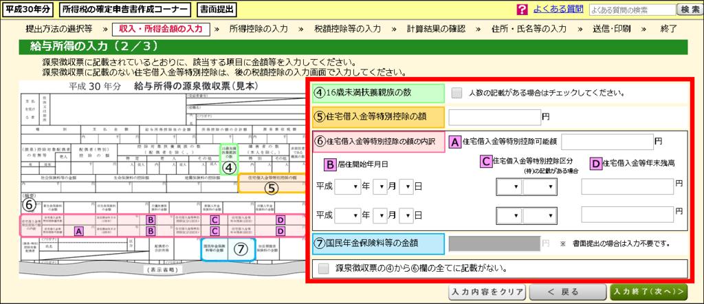 f:id:mitsuo716:20190224202135p:plain