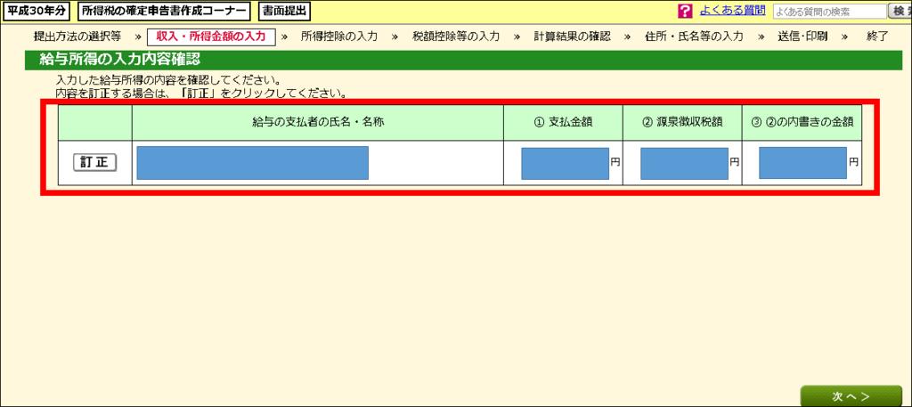f:id:mitsuo716:20190224202845p:plain