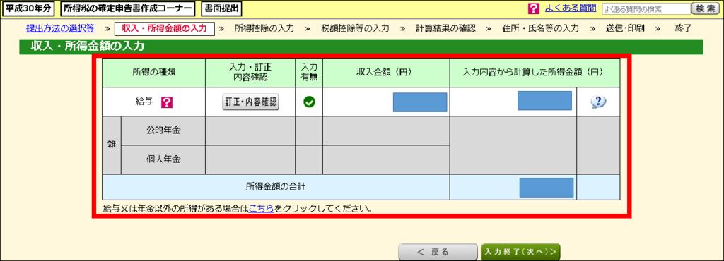 f:id:mitsuo716:20190224202959p:plain