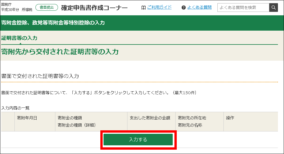 f:id:mitsuo716:20190224203821p:plain