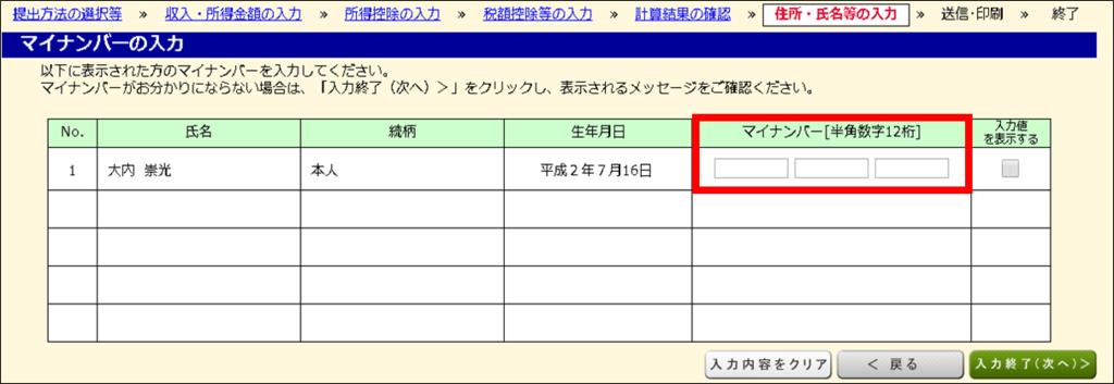 f:id:mitsuo716:20190224212053p:plain