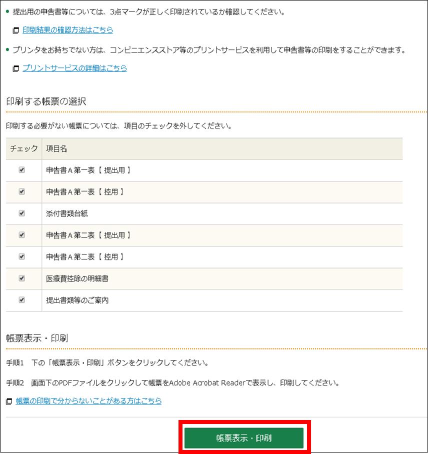 f:id:mitsuo716:20190224215003p:plain
