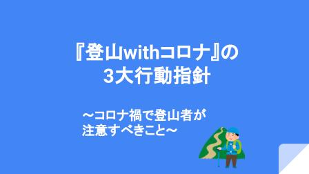 f:id:mitsuo716:20200728220501p:plain