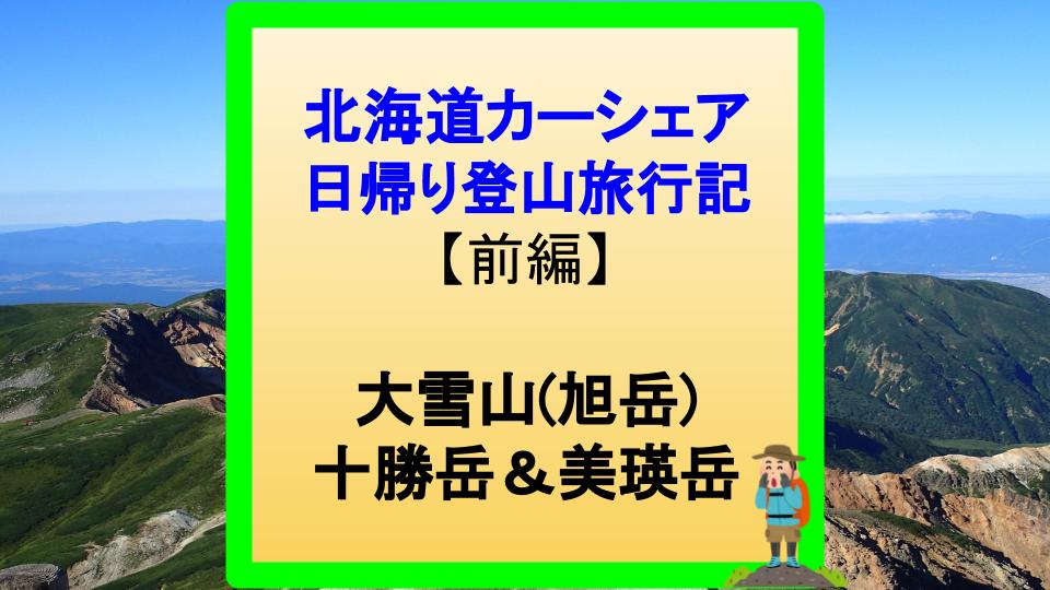 f:id:mitsuo716:20200905185421p:plain