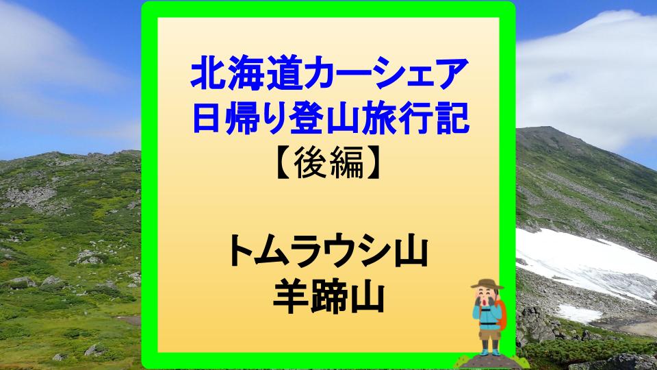 f:id:mitsuo716:20200906083935p:plain
