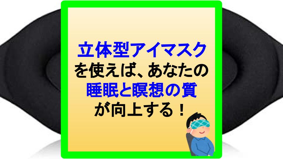 f:id:mitsuo716:20200911131720p:plain