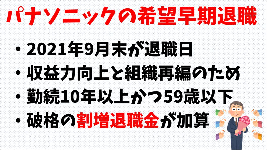 f:id:mitsuo716:20210927053145p:plain