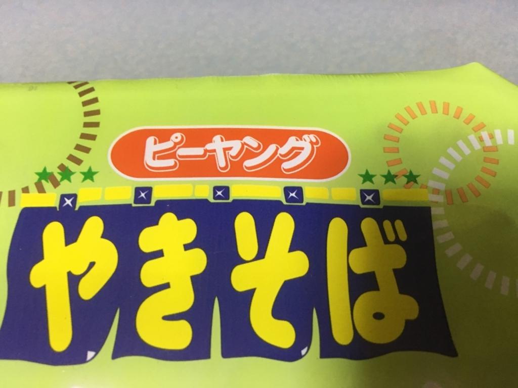 f:id:mitsuoueno:20170924023233j:plain