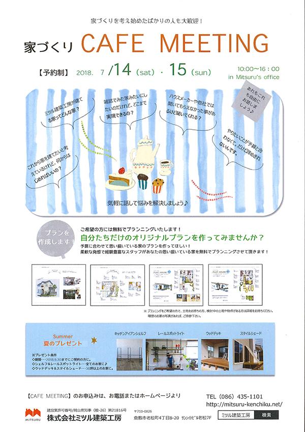 f:id:mitsuru-kenchiku:20180609134952j:plain