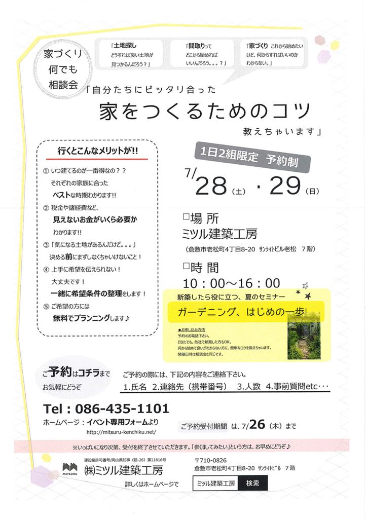 f:id:mitsuru-kenchiku:20180703154818j:plain