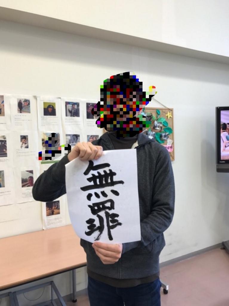 f:id:mitsuru100:20180218162655j:plain