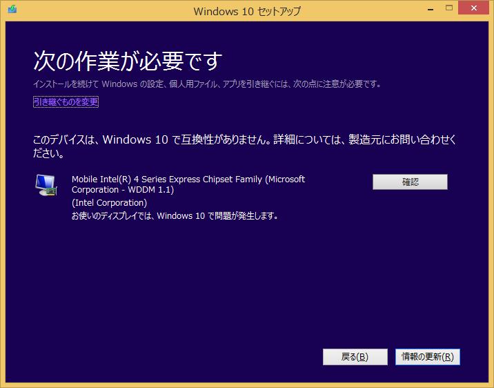 Windows10エラー