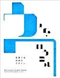 ウィム・クロウエル 見果てぬ未来のデザイン -Wim Crouwel: A Graphic Odyssey