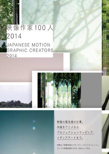 映像作家100人 2014 -JAPANESE MOTION GRAPHIC CREATORS 2014 (DVD-ROM付)