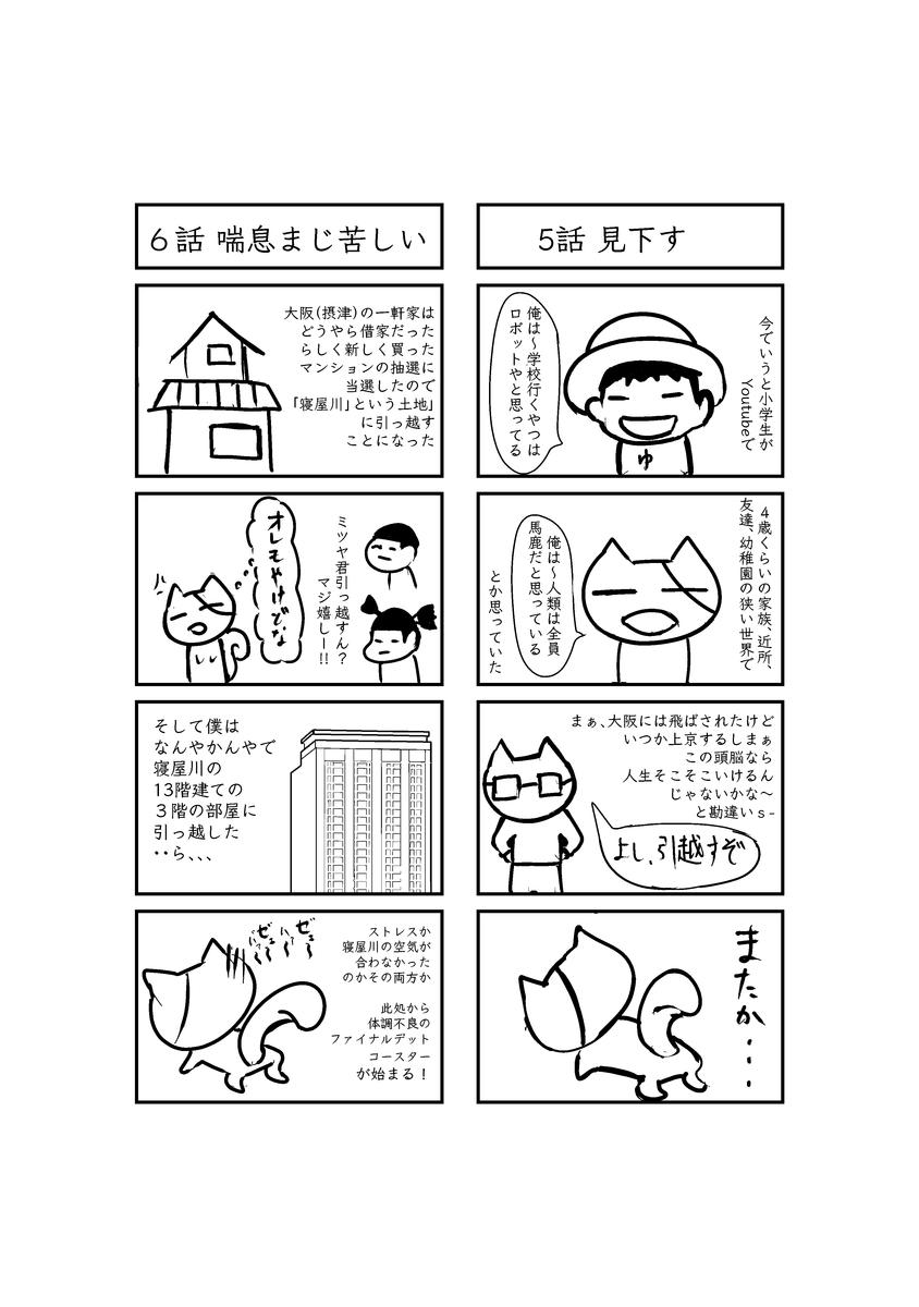 f:id:mitsuya8253:20210827124335j:plain