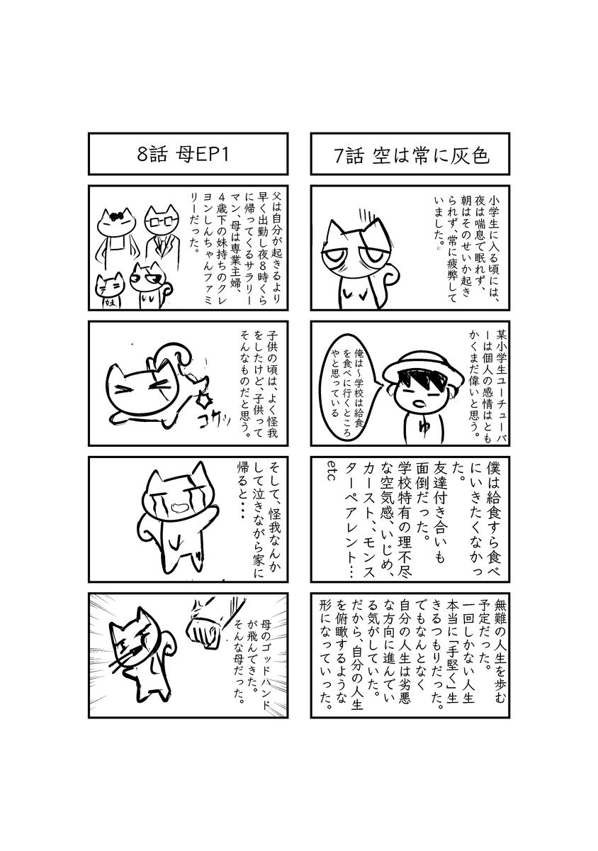 f:id:mitsuya8253:20210827124439j:plain