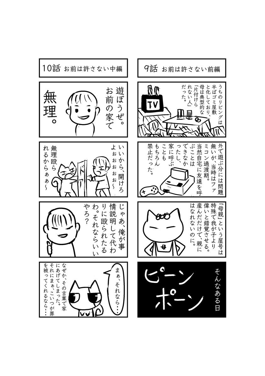 f:id:mitsuya8253:20210827124545j:plain