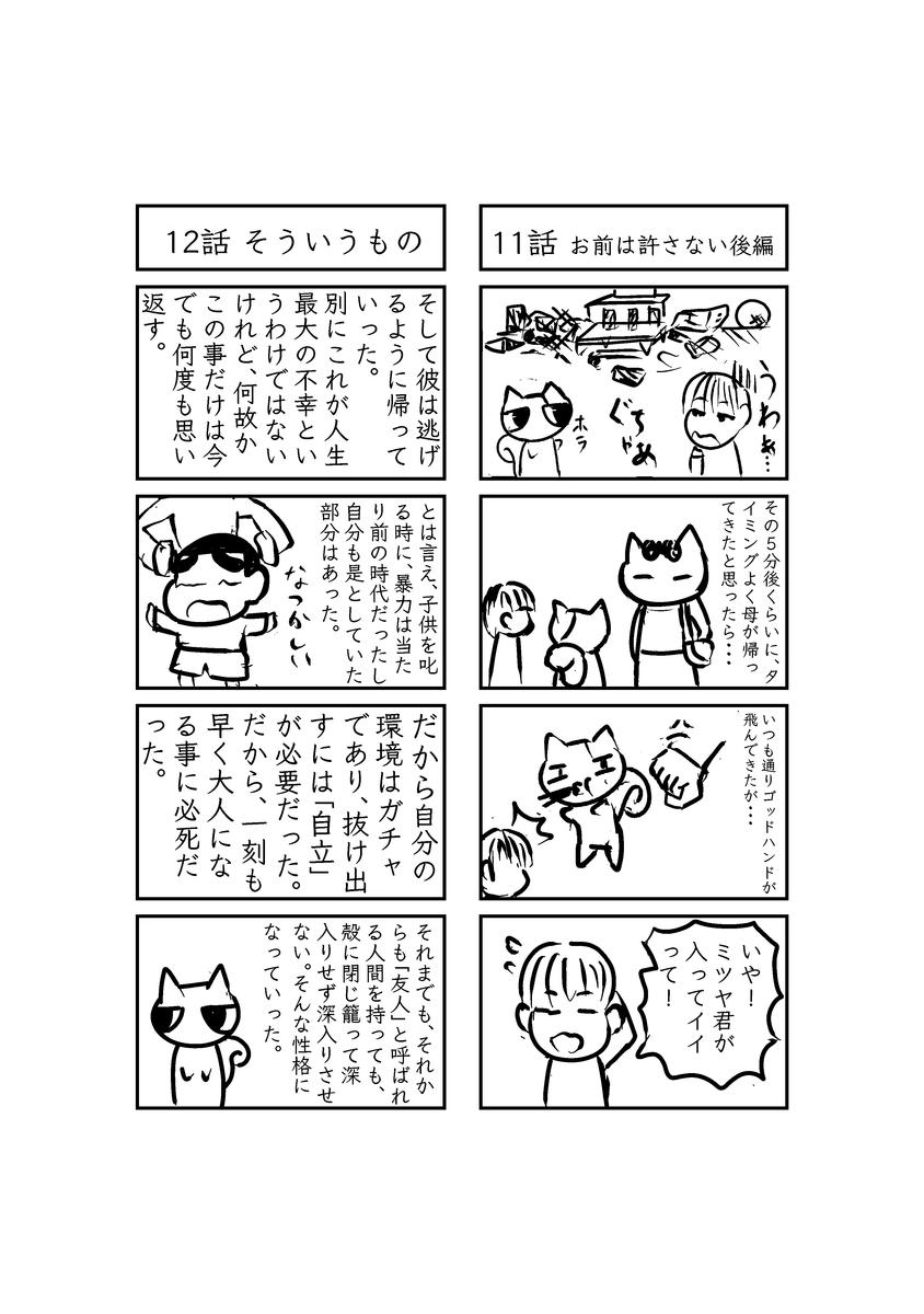 f:id:mitsuya8253:20210827124639j:plain