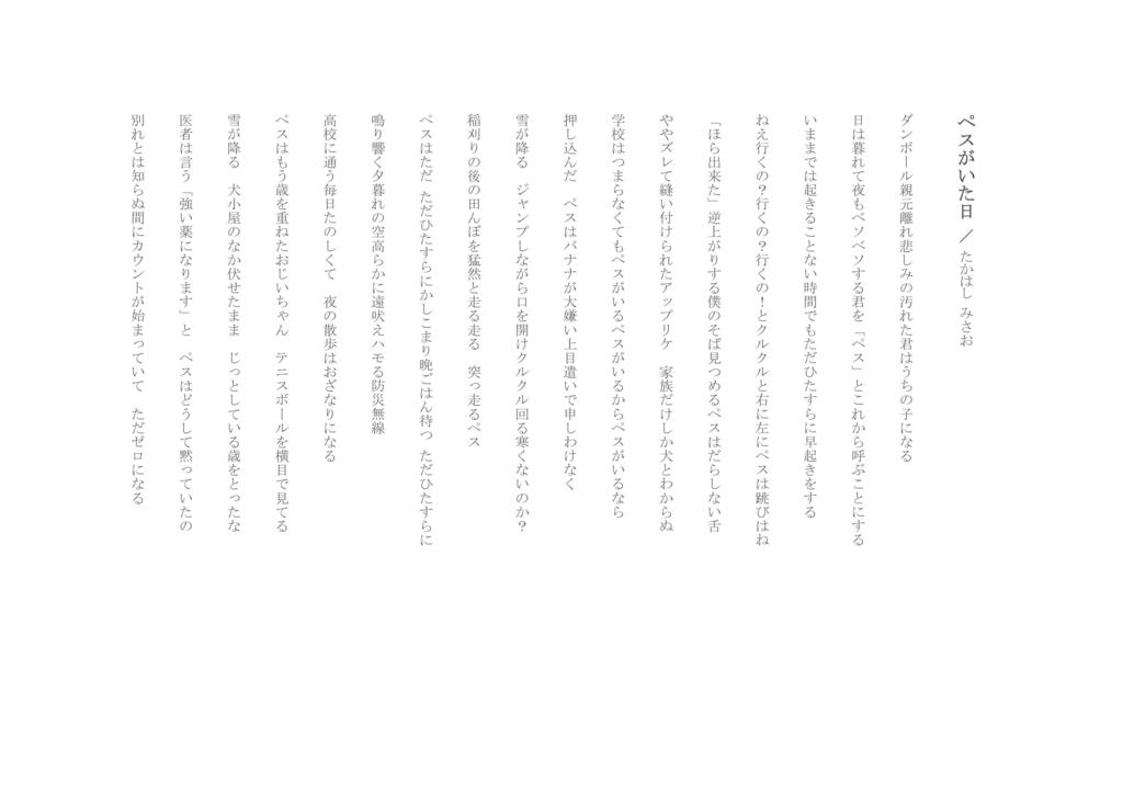 f:id:mityururu:20170605034945j:plain