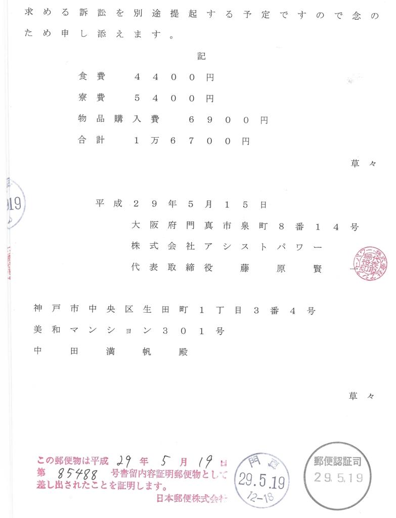 f:id:mitzho84:20170520164218j:plain