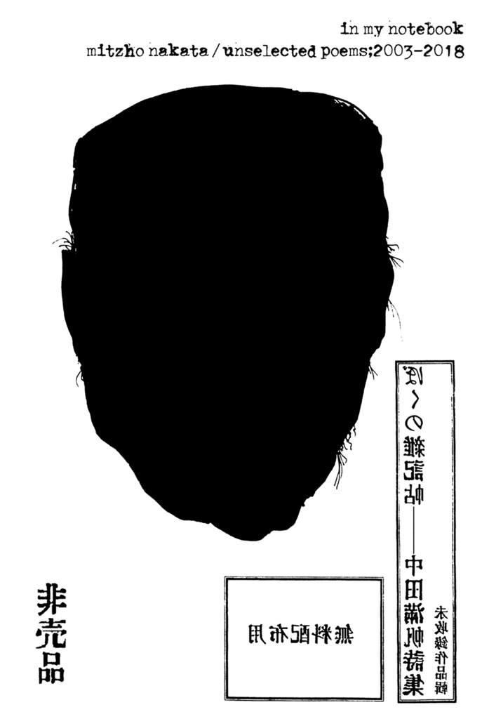 f:id:mitzho84:20180808195212j:plain