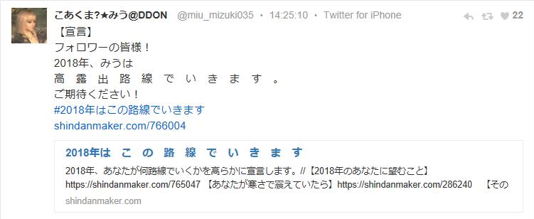 f:id:miu-ddon:20180112114855p:plain