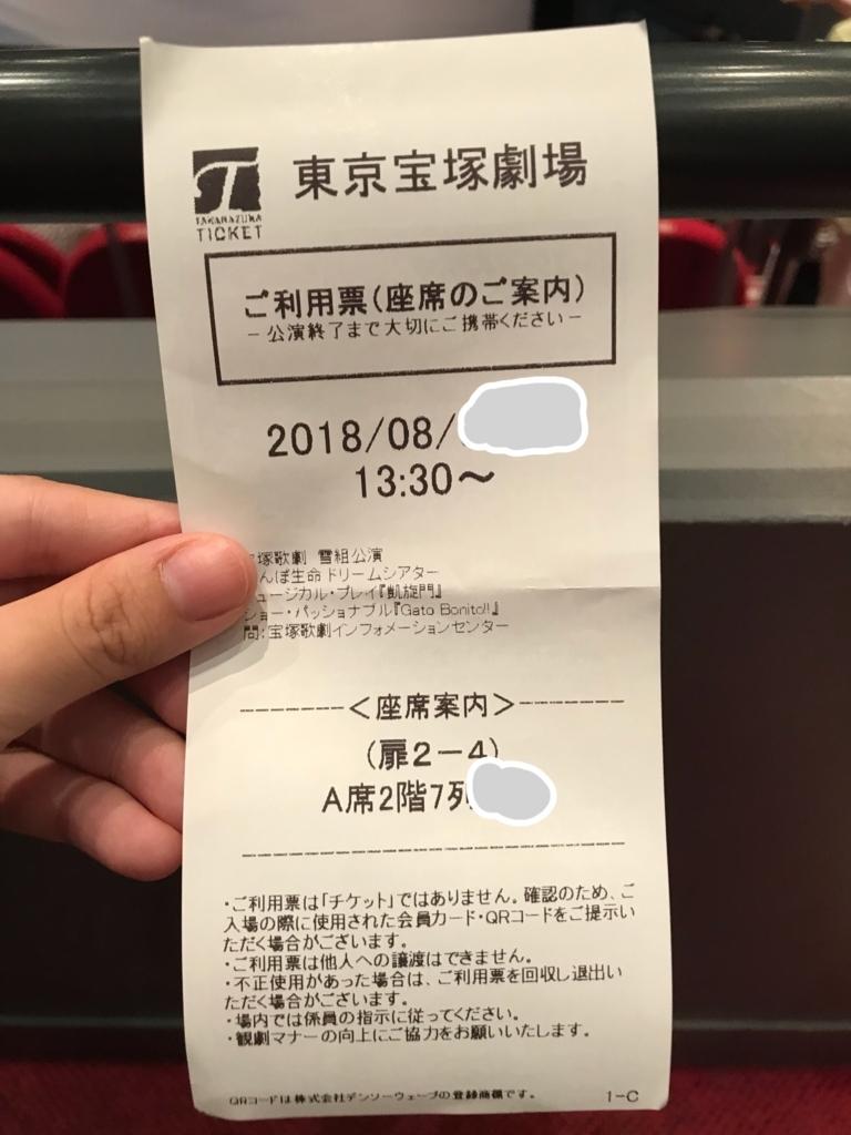 f:id:miu-moon-miu62:20180803214658j:plain