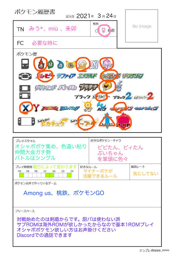 f:id:miu___pp:20210324134108p:image