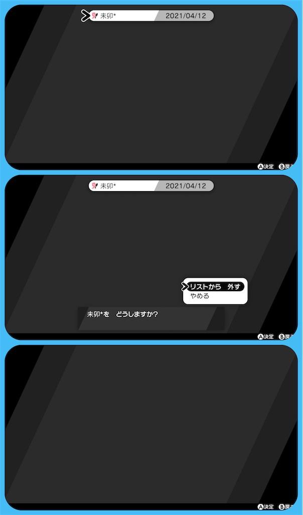 f:id:miu___pp:20210412173207j:image