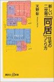 新しい二世帯「同居」住宅のつくり方 (講談社+α新書)