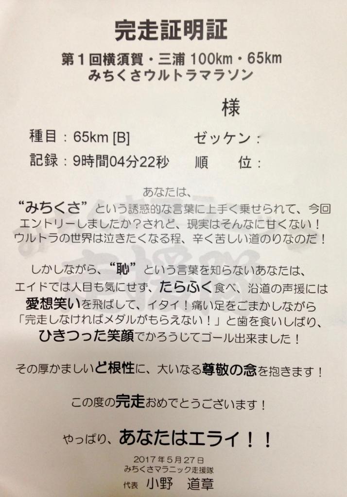 f:id:miumiu3432:20170618170038j:plain