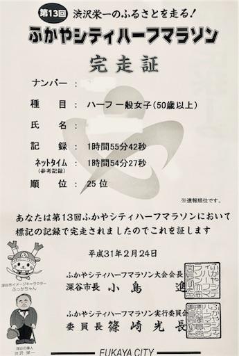 f:id:miumiu3432:20190325104317j:plain