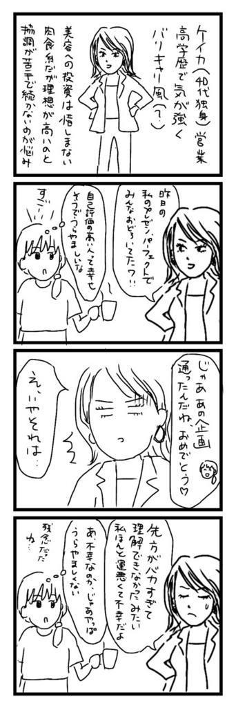f:id:miumiublog:20170923225214j:plain