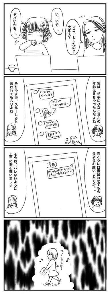 f:id:miumiublog:20171020052706j:plain