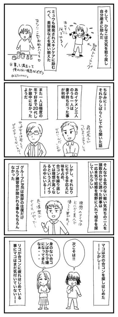 f:id:miumiublog:20171111235914j:plain