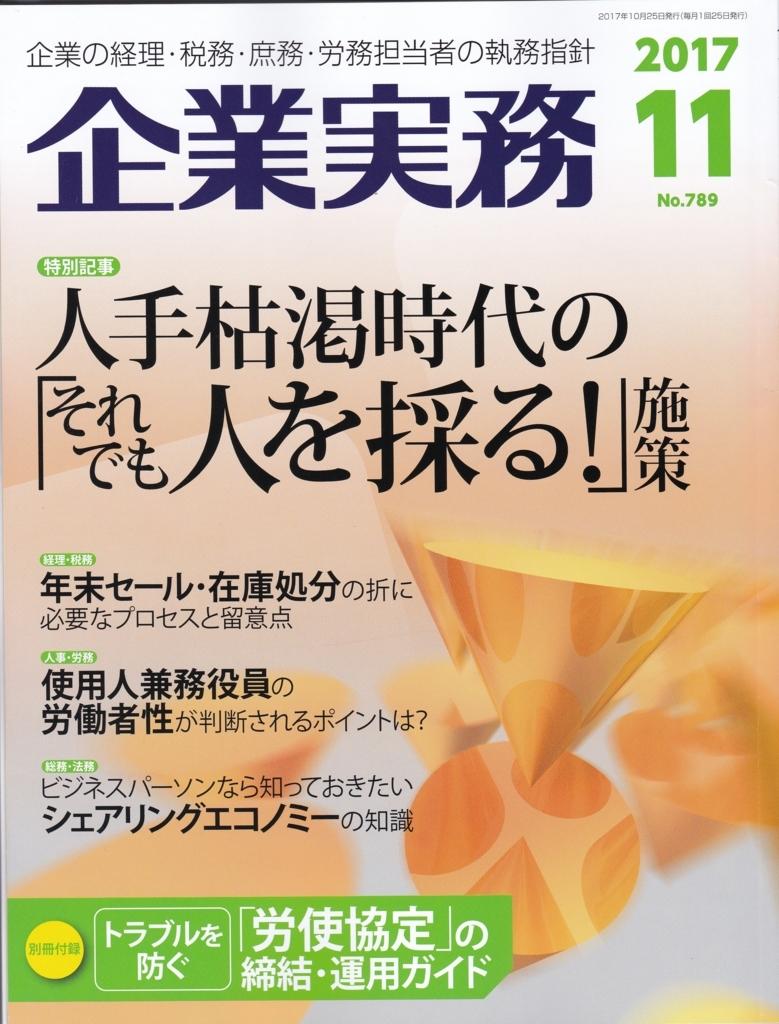 f:id:miuratoshiyuki1962:20171025235008j:plain