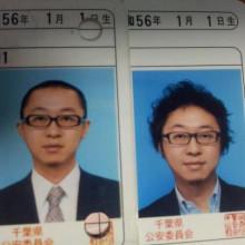 $弁護士 三浦 義隆のブログ-免許Before&After